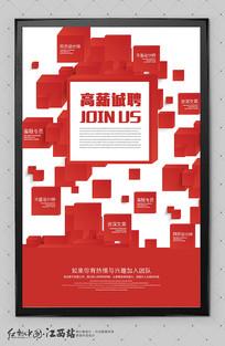 高薪诚聘海报设计