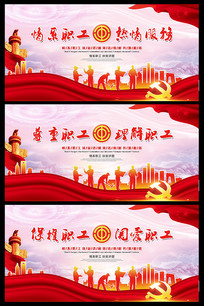 工会宣传展板设计