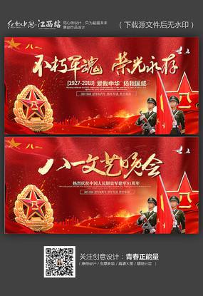红色大气八一建军节活动海报