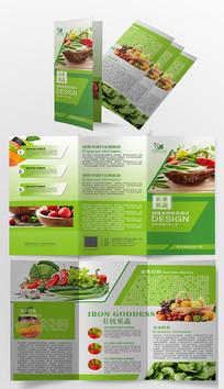 健康绿色果蔬三折页宣传单