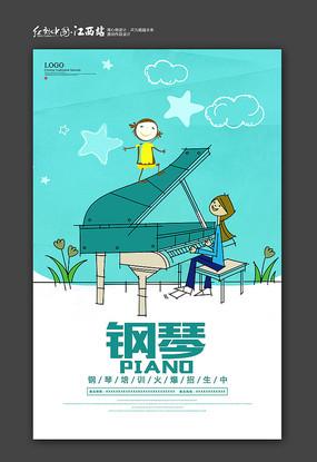 简约钢琴培训招生海报