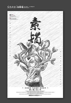 简约素描培训招生海报设计