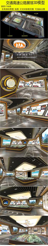 交通展馆设计3d模型 3ds