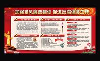 加强党风廉政建设宣传栏板报