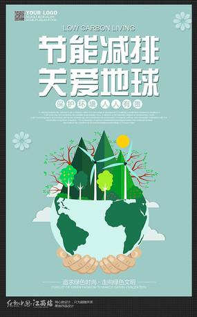 节能减排低碳公益海报