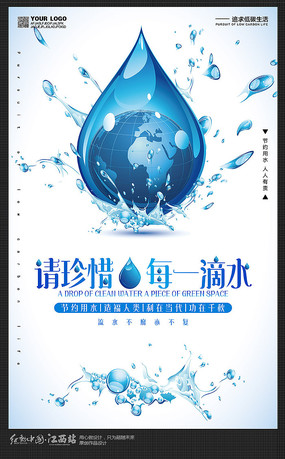 节约用水公益海报设计图片
