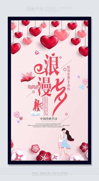 精品时尚浪漫七夕活动海报