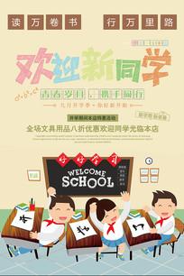 开学季欢迎新同学海报