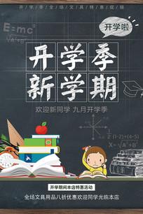 开学季新学期海报
