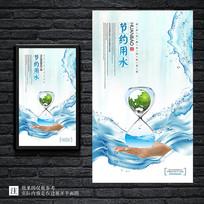 蓝色节约用水公益海报