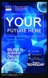 蓝色科技企业宣传海报