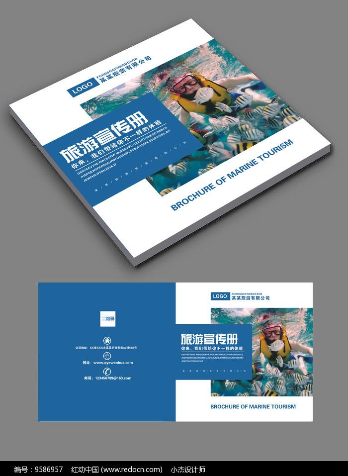 旅游宣传册封面设计图片
