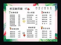 奶茶价格表设计