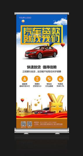 汽车贷款宣传X展架设计
