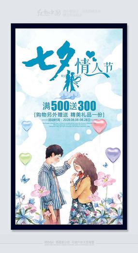 七夕情人节创意活动海报素材