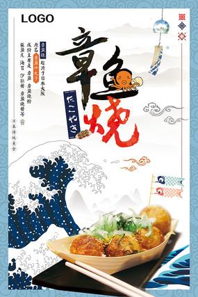 日式风格章鱼烧美食促销海报