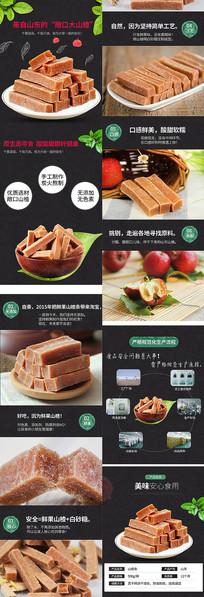 山楂条食品详情页描述