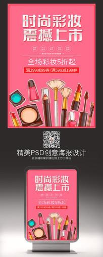 时尚彩妆海报设计