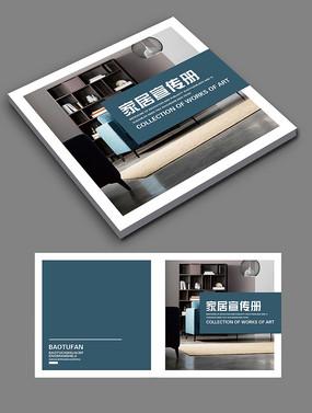 现代家居宣传册封面设计