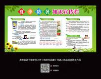 小清新夏季防暑知识宣传栏