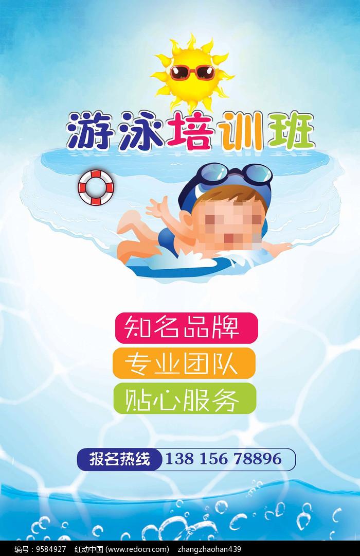 婴幼儿游泳海报设计图片