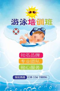 婴幼儿游泳海报设计