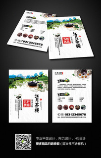 中国风创意茶叶宣传单设计