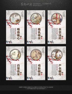 中国风二十四孝六联幅展板