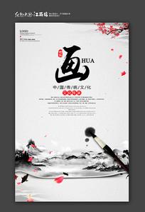 中国风书画宣传海报设计