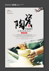 中国风陶瓷宣传海报