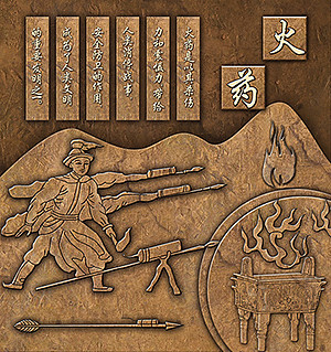 中国古代四大发明火药铜浮雕