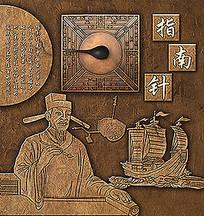 中国古代四大发明指南针铜浮雕