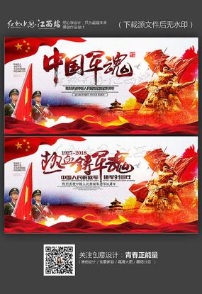 中国军魂八一建军节主题海报