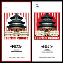 中国文化形象宣传海报