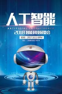 2018人工智能宣传海报