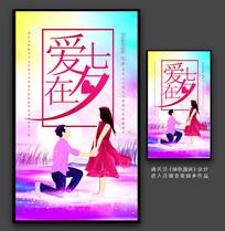 爱在七夕情人节海报