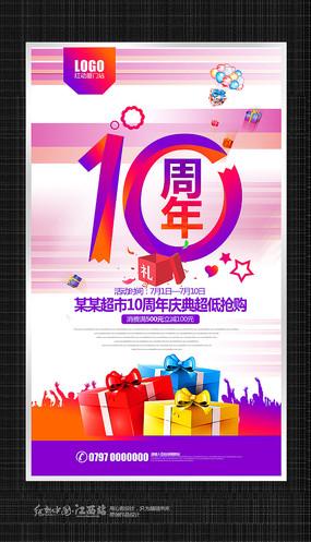 炫彩创意10周年超市促销海报