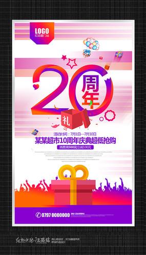 炫彩创意20周年超市促销海报
