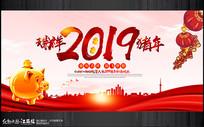 创意2019猪年元旦年会背景