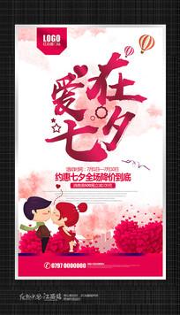 创意爱在七夕情人节促销海报