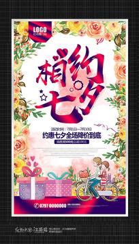 创意相约七夕情人节促销海报