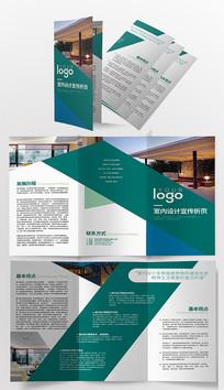 大气室内设计宣传折页