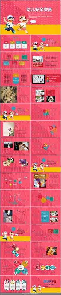 粉色幼儿安全教育PPT模板