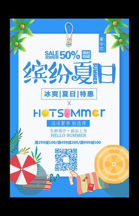 缤纷夏日夏季促销活动海报