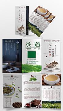 复古茶文化宣传三折页
