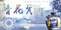 高端蓝色大气青花瓷宣传海报