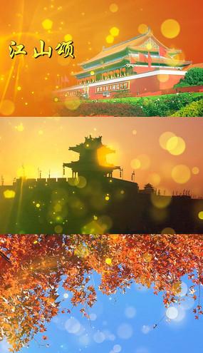 歌曲江山颂舞台背景视频
