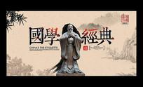 国学经典传统文化宣传展板