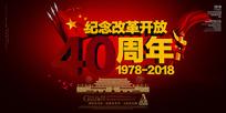 红色炫酷改革开放40年背景板