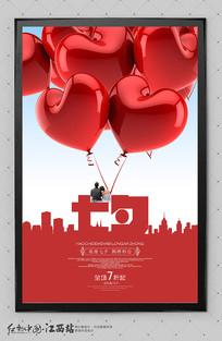 红色七夕节海报设计